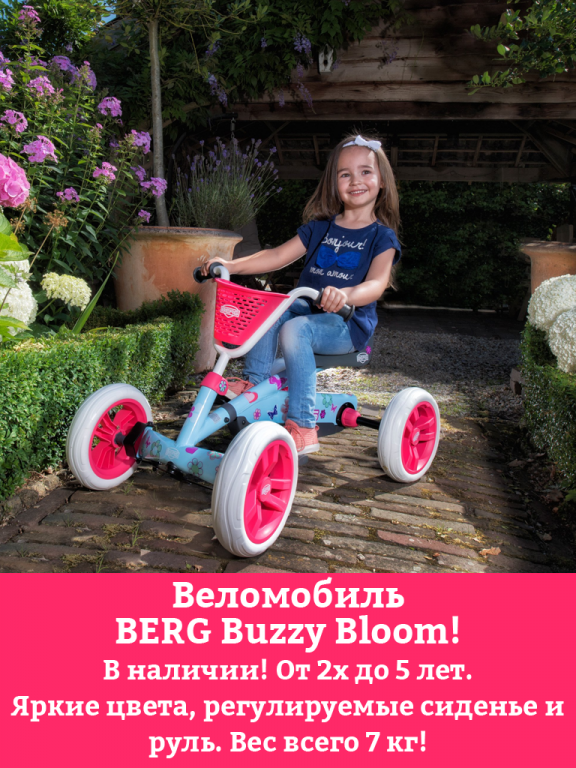 Berg Buzzy Bloom! 2-5 лет! Уже в наличии!  Новинка 2017 года!