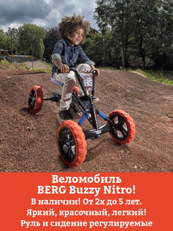 Berg Buzzy Nitro! Уже в наличии! Новинка 2017 года! 2-5 лет