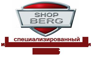 Интернет - магазин продукции Berg