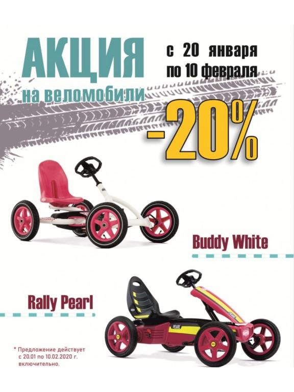 -20% Buddy White /  Pearl