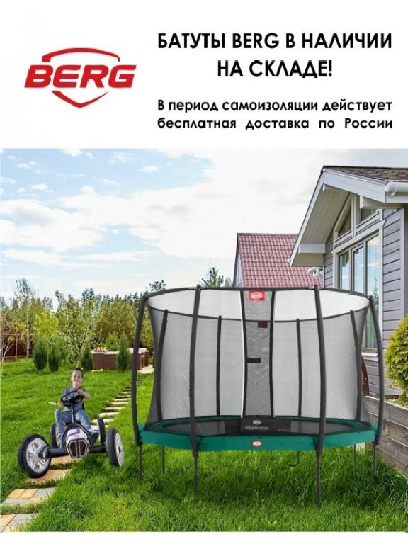 Бесплатная доставка батутов по всей России
