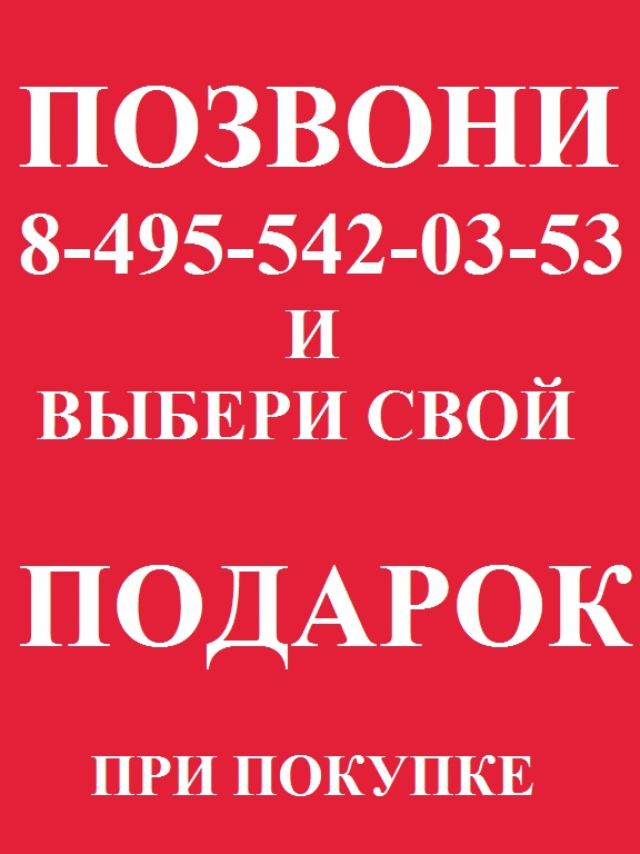 ПОДАРОК/ПОЗВОНИ
