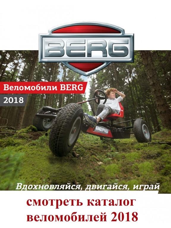Фирменный каталог веломобилей Berg